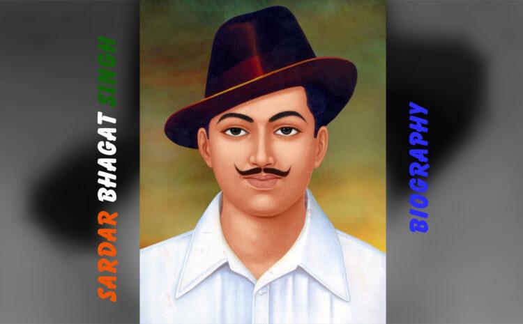 सरदार भगत सिंह की जीवनी (Biography of Sardar Bhagat Singh)