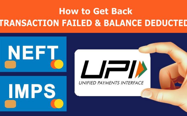 UPI या IMPS ट्रांजैक्शन हुआ फेल और अकाउंट से कट गया पैसा, जानें कैसे मिलेगा वापस