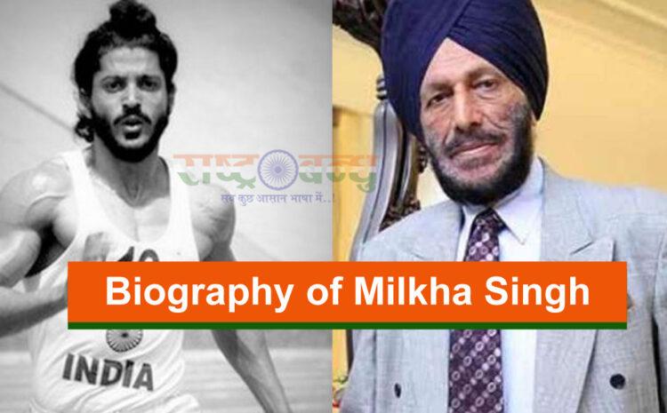 Flying Sikh के नाम से प्रसिद्ध धावक मिल्खा सिंह की जीवनी (Biography of Milkha Singh)